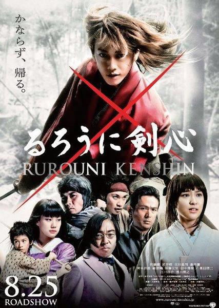 Rurouni-Kenshin-Live-Action-Poster